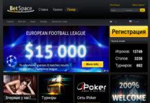 Сайт покер рума Betspace