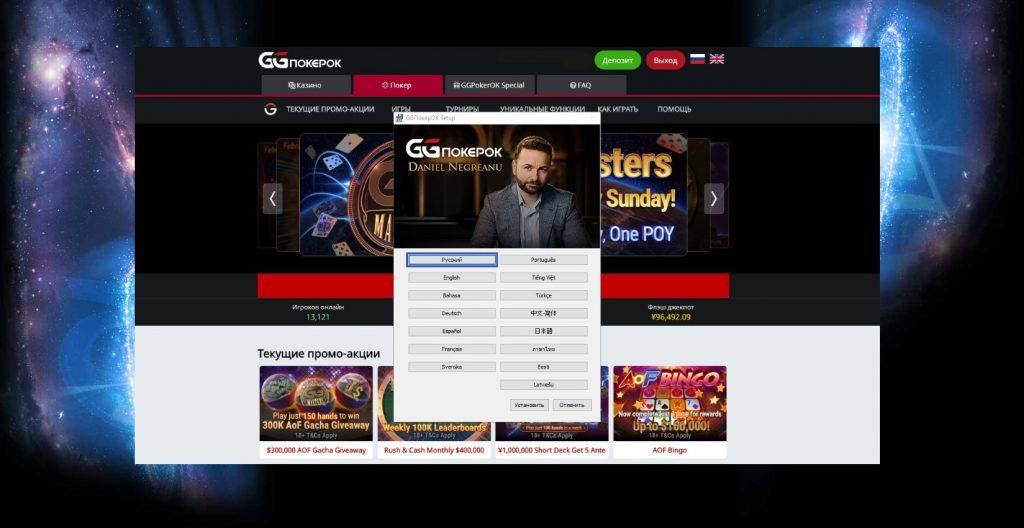 Установка приложения ПокерОК на свой компьютер - выбор языка.
