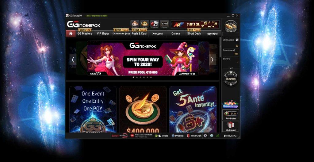 Главное лобби рума PokerOK.