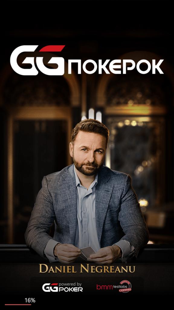 Установка PokerOK на мобильный телефон.